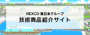 NEXCO東日本グループ技術商品紹介サイト
