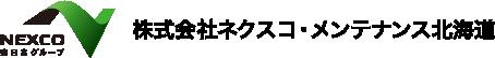 北海道の高速道路メンテナンス|株式会社ネクスコ・メンテナンス北海道
