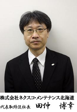 株式会社ネクスコ・メンテナンス北海道 代表取締役社長 田仲博幸