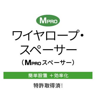 ワイヤロープ・スペーサー(MPROスペーサー)